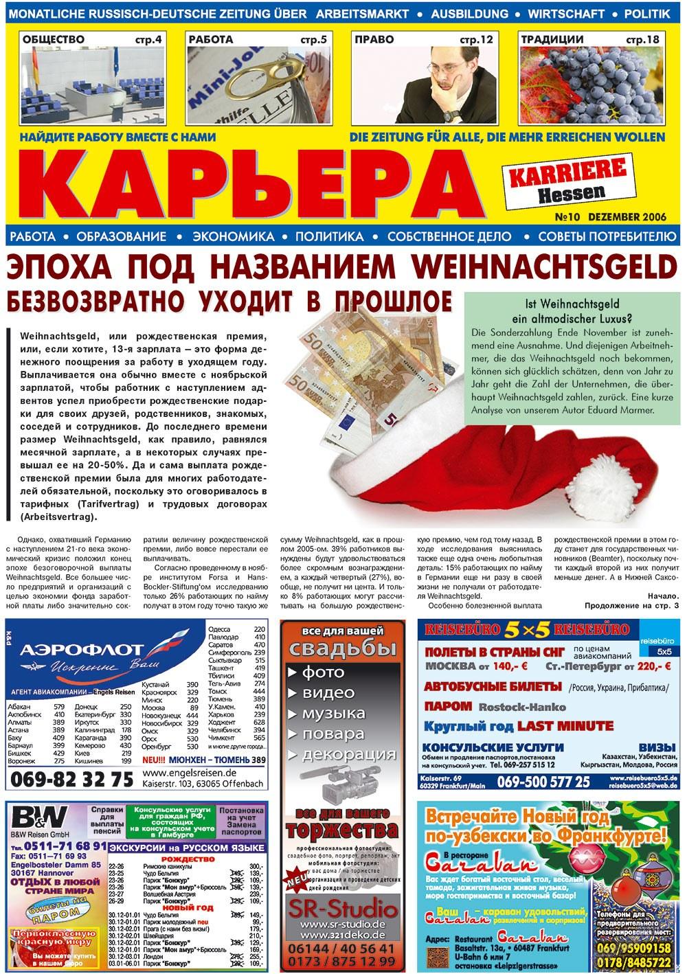 Карьера (газета). 2006 год, номер 12, стр. 1
