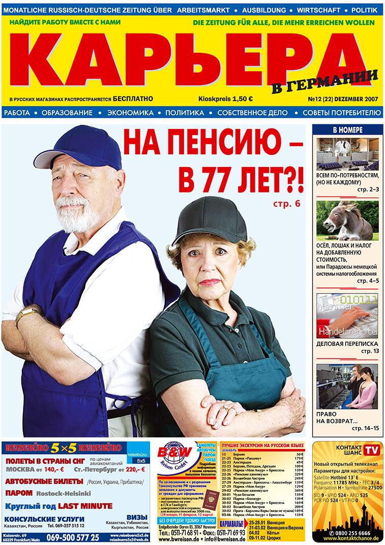 Карьера (газета). 2007 год, номер 12, стр. 1