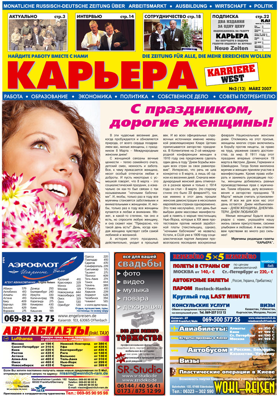 Карьера (газета). 2007 год, номер 3, стр. 1
