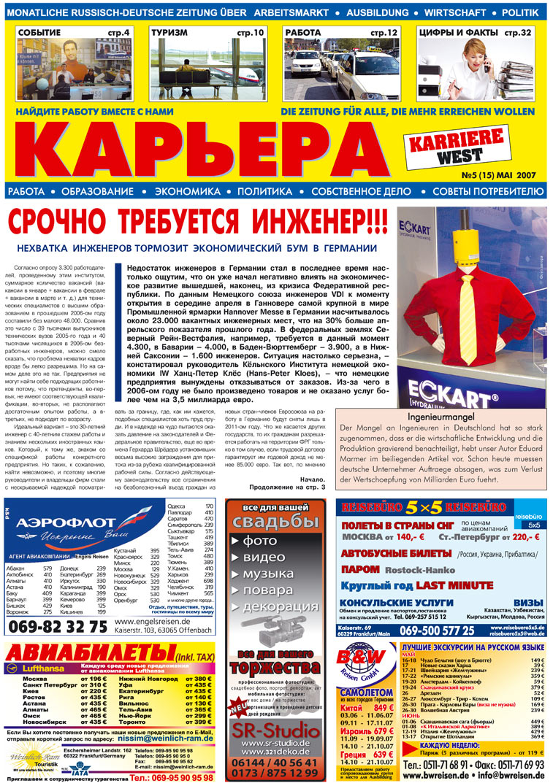 Карьера (газета). 2007 год, номер 5, стр. 1