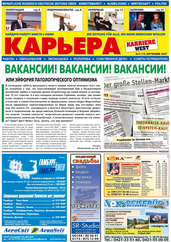 Карьера (газета). 2007 год, номер 9, стр. 1