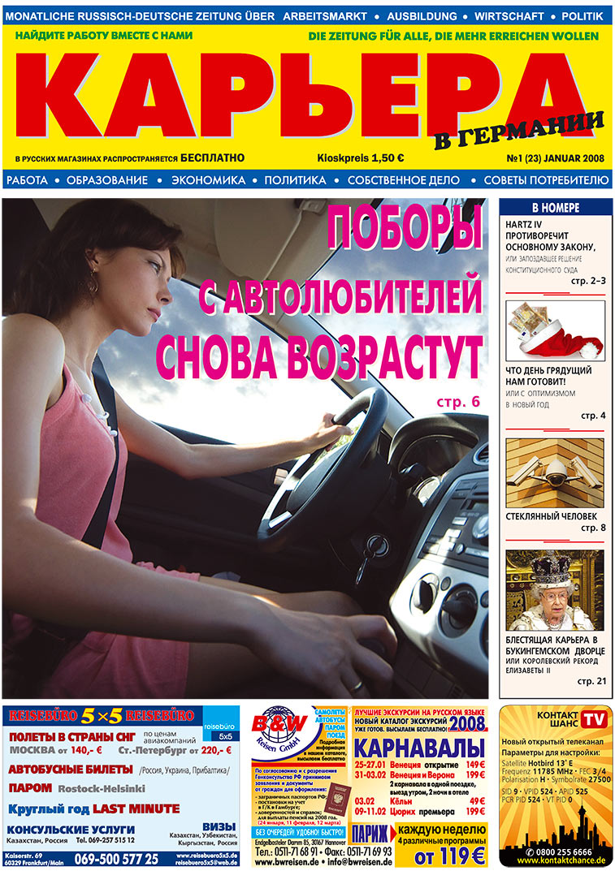 Карьера (газета). 2008 год, номер 1, стр. 1