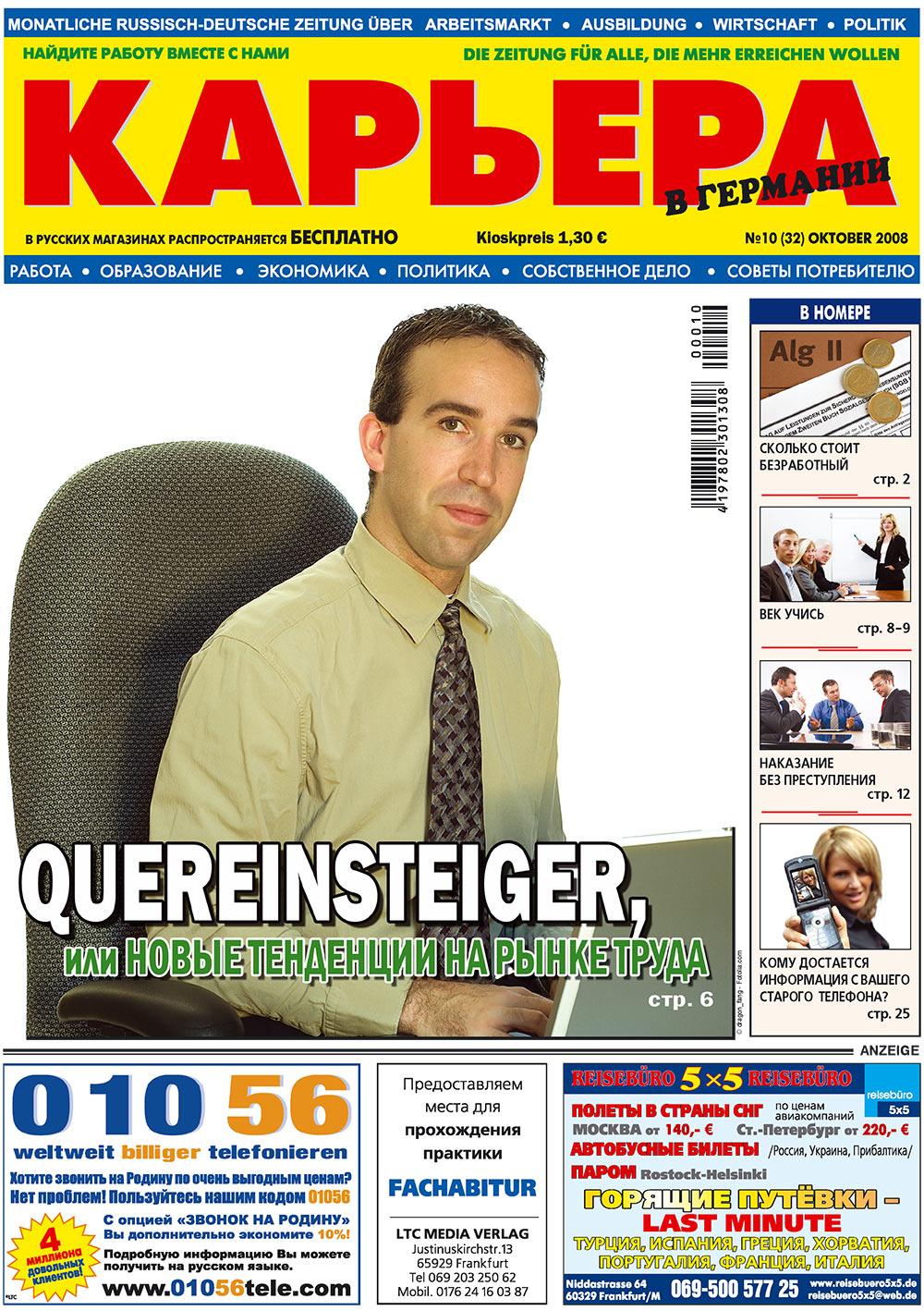 Карьера (газета). 2008 год, номер 10, стр. 1