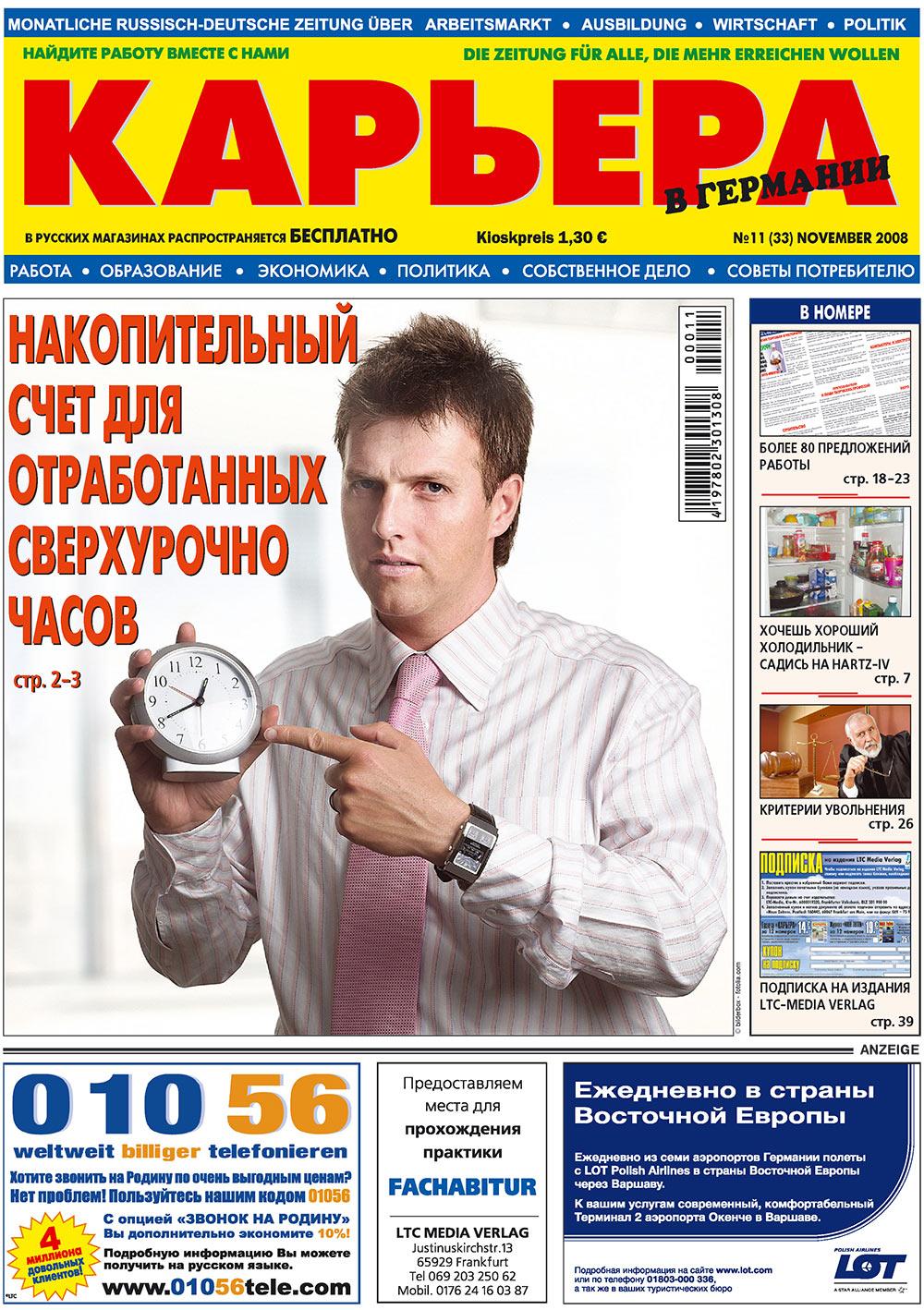 Карьера (газета). 2008 год, номер 11, стр. 1