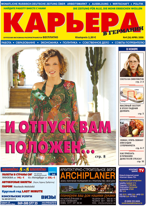 Карьера (газета). 2008 год, номер 4, стр. 1