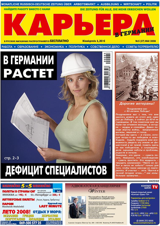 Карьера (газета). 2008 год, номер 5, стр. 1