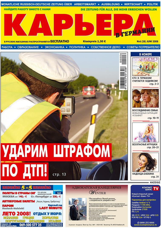 Карьера (газета). 2008 год, номер 6, стр. 1