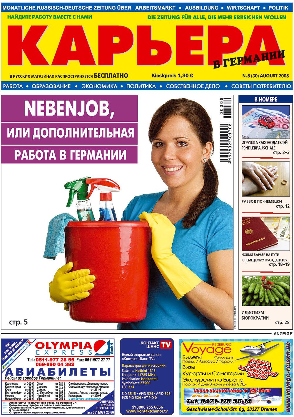 Карьера (газета). 2008 год, номер 8, стр. 1