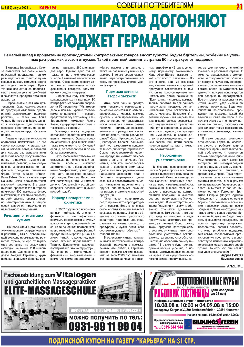 Карьера (газета). 2008 год, номер 8, стр. 21