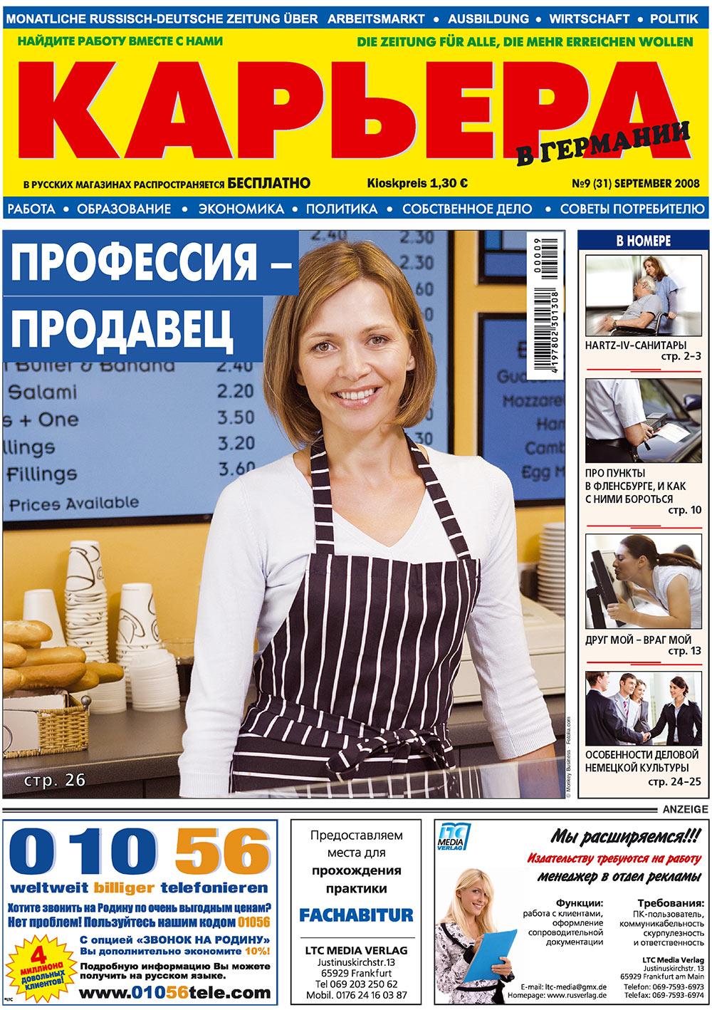 Карьера (газета). 2008 год, номер 9, стр. 1