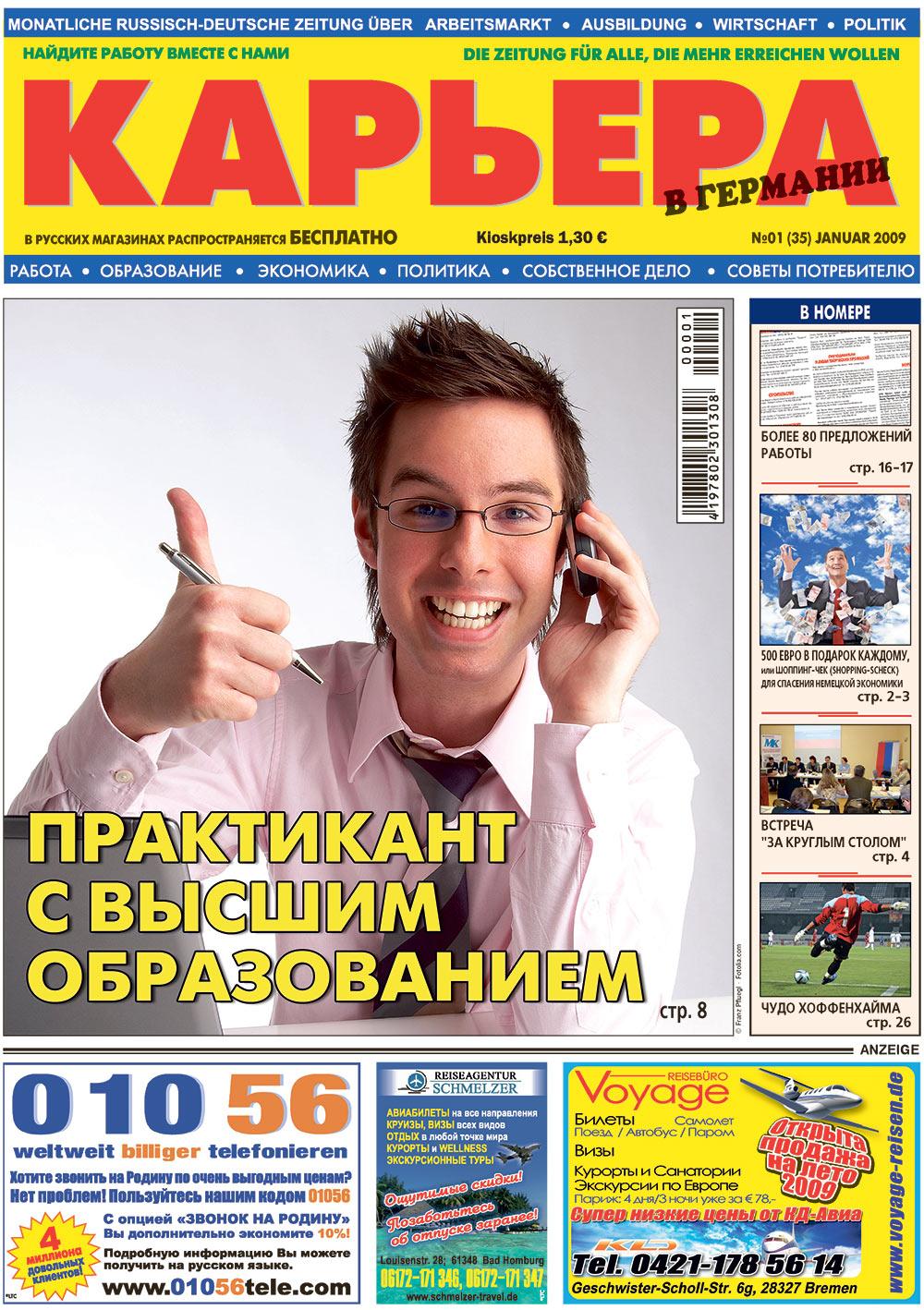 Карьера (газета). 2009 год, номер 1, стр. 1