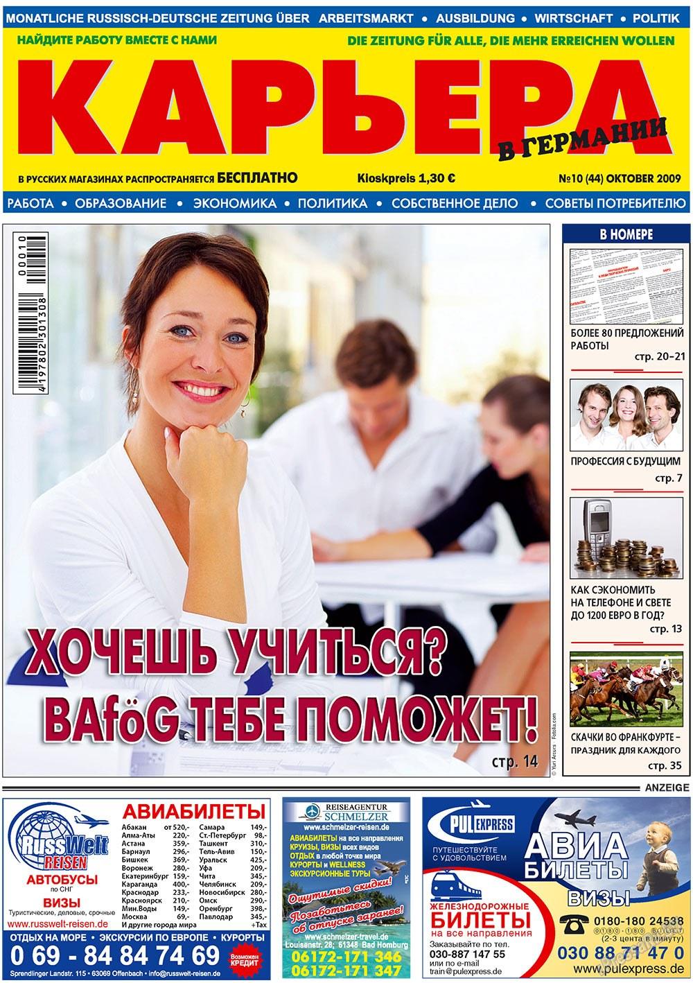 Карьера (газета). 2009 год, номер 10, стр. 1