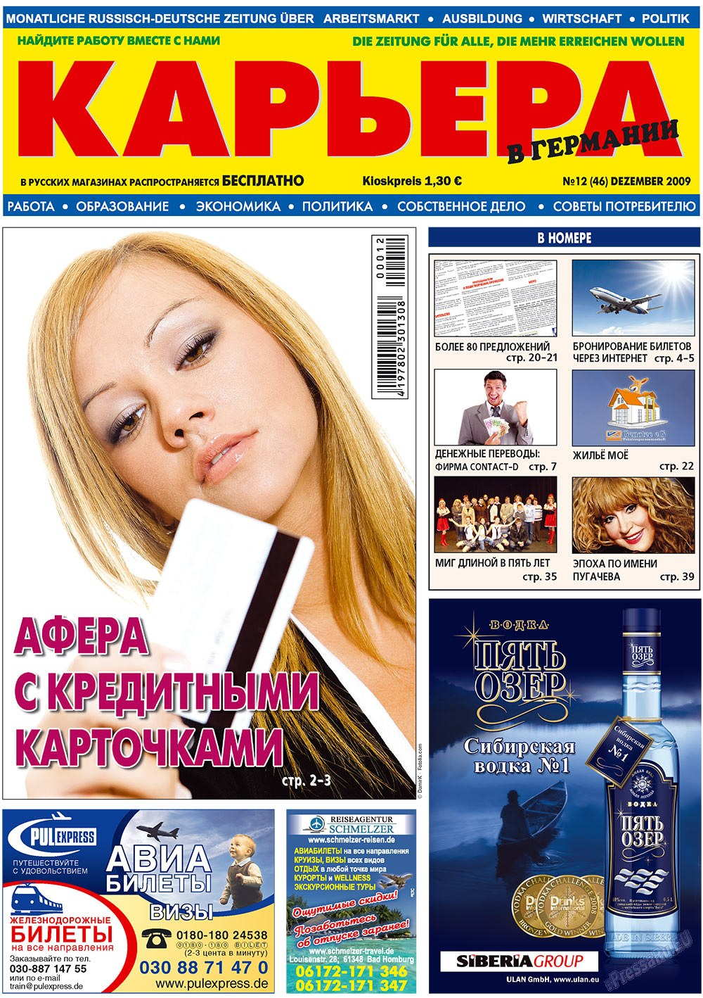 Карьера (газета). 2009 год, номер 12, стр. 1