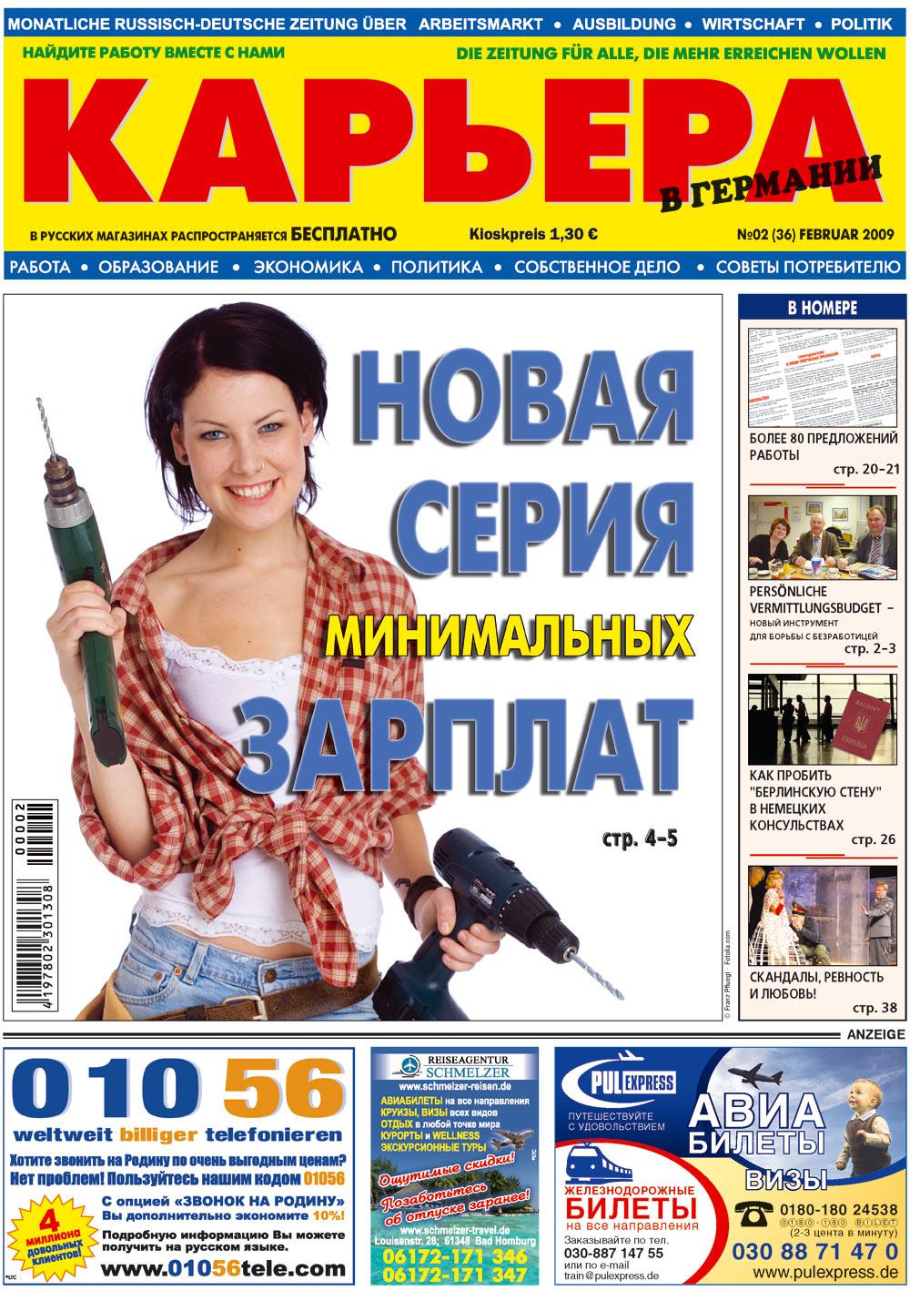 Карьера (газета). 2009 год, номер 2, стр. 1