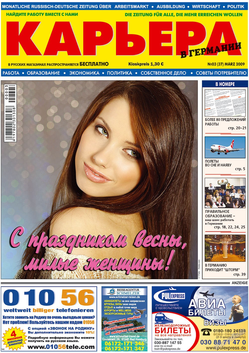 Карьера (газета). 2009 год, номер 3, стр. 1