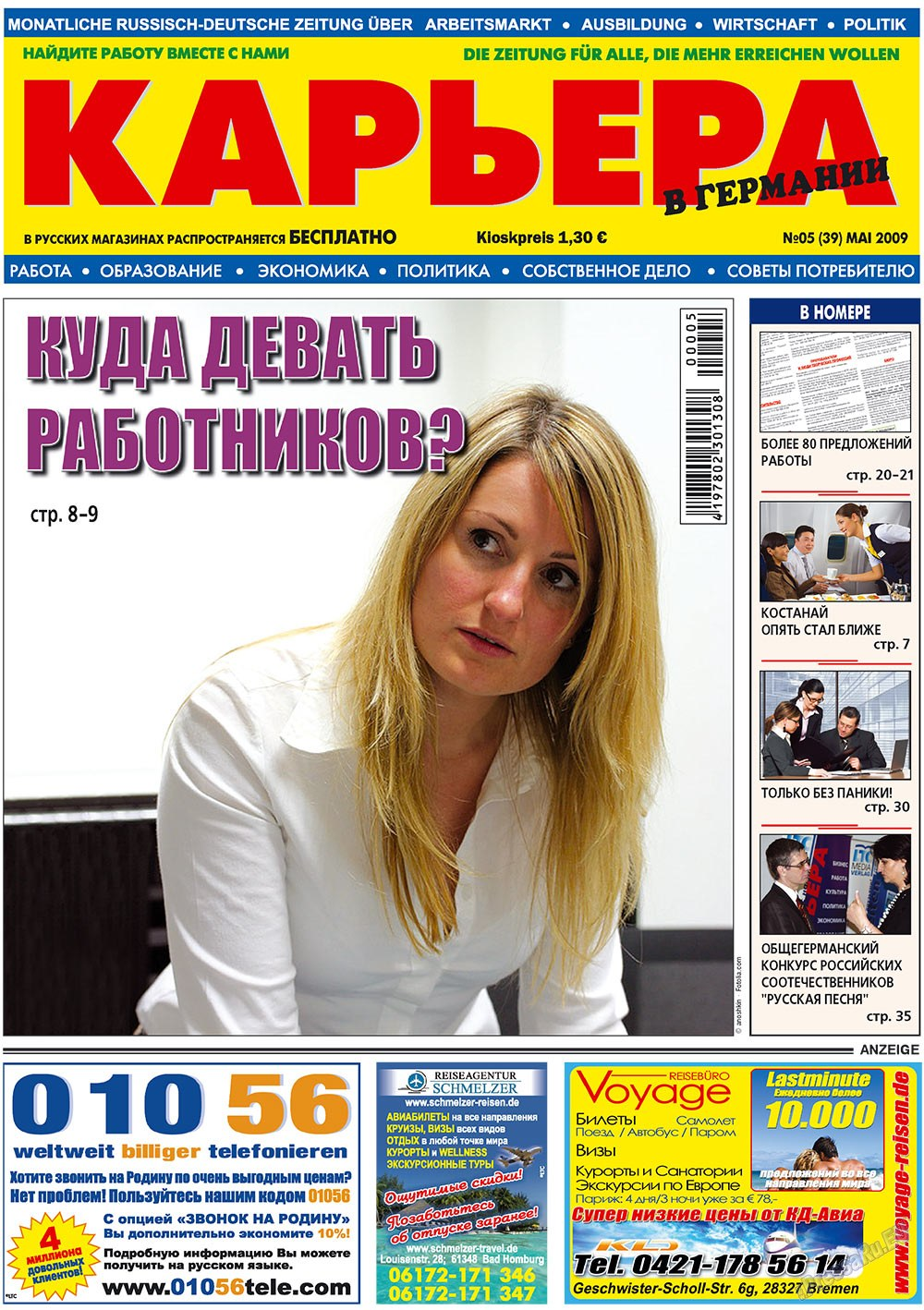 Карьера (газета). 2009 год, номер 5, стр. 1