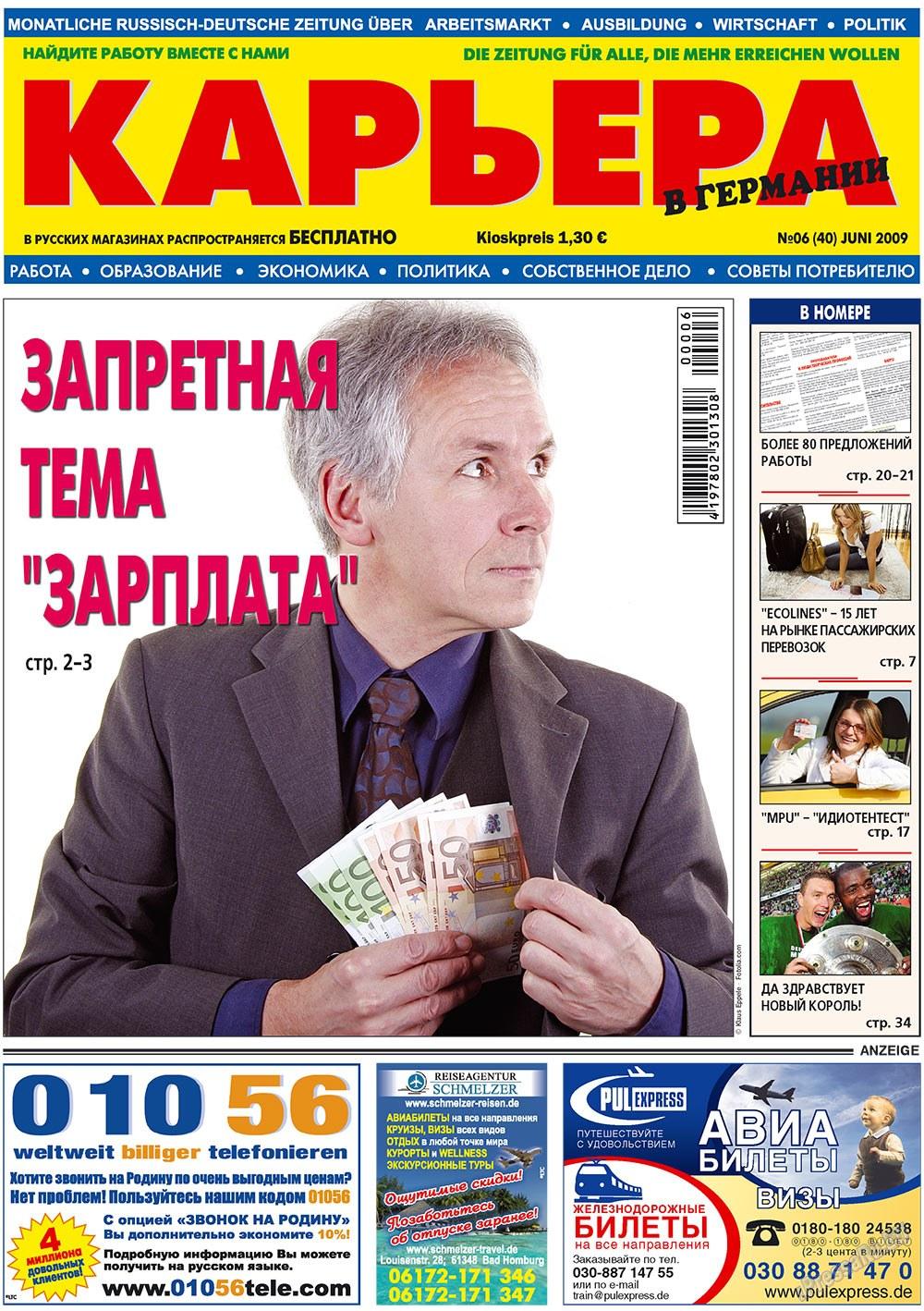Карьера (газета). 2009 год, номер 6, стр. 1