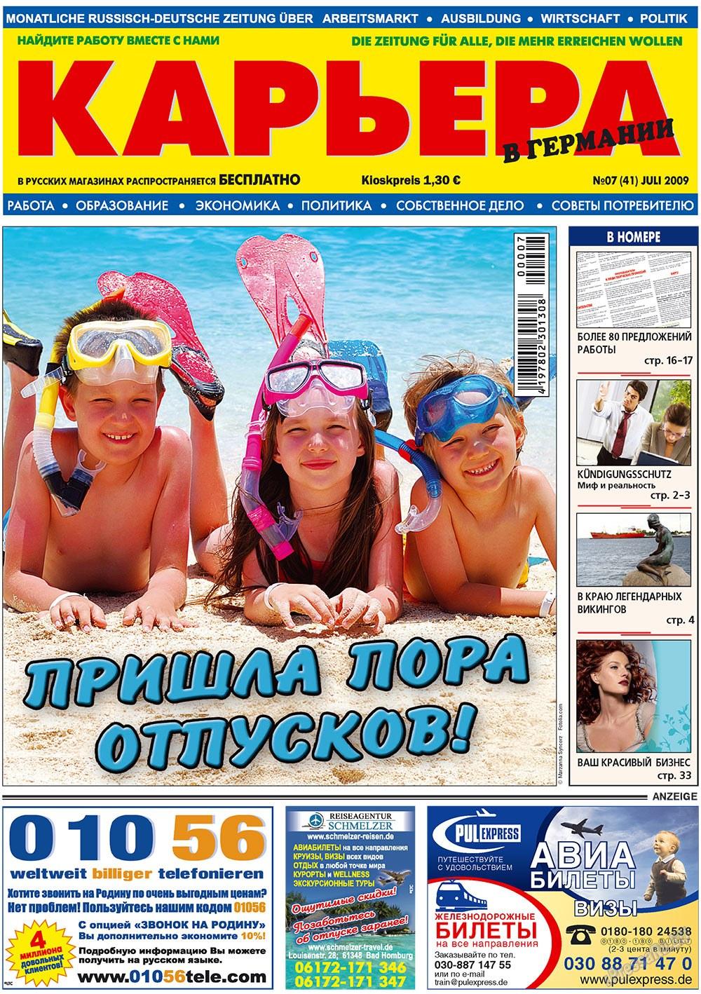 Карьера (газета). 2009 год, номер 7, стр. 1