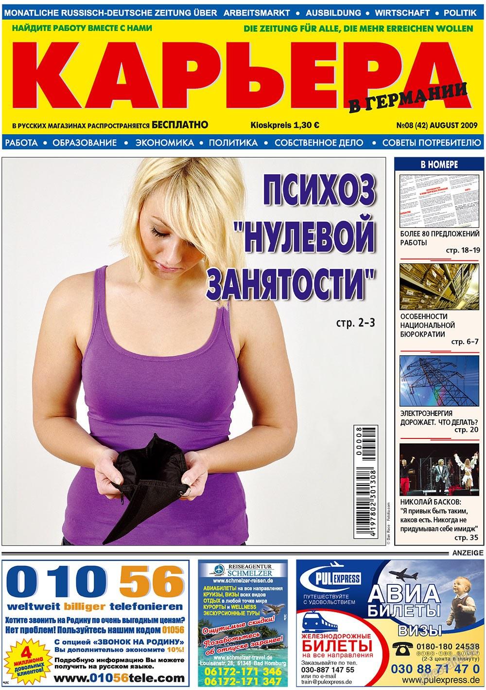 Карьера (газета). 2009 год, номер 8, стр. 1