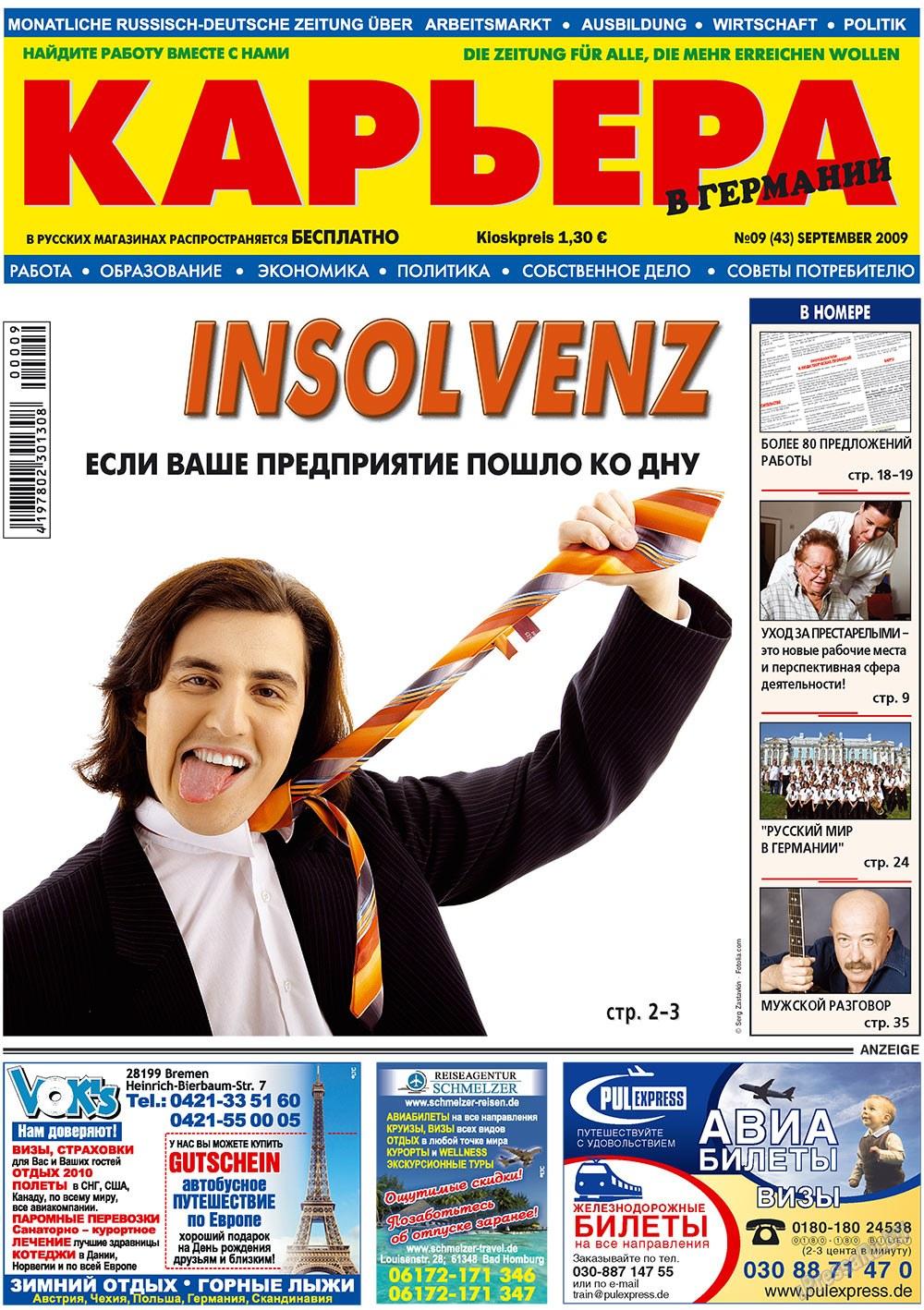 Карьера (газета). 2009 год, номер 9, стр. 1
