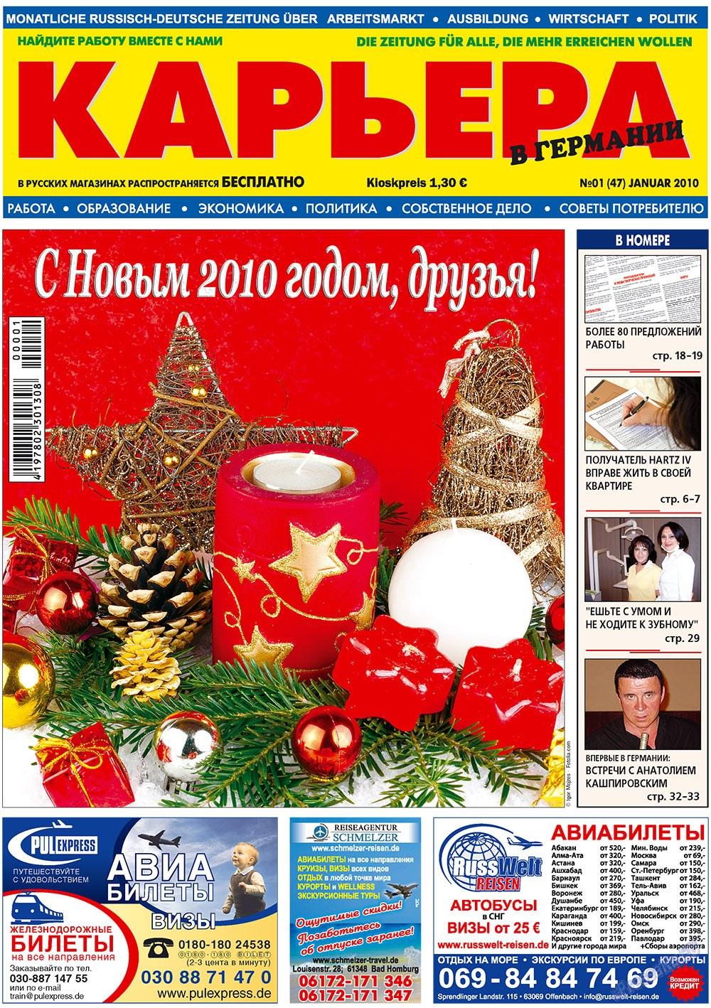Карьера (газета). 2010 год, номер 1, стр. 1