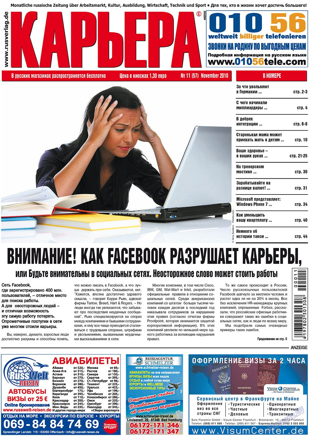 Карьера (газета). 2010 год, номер 11, стр. 1