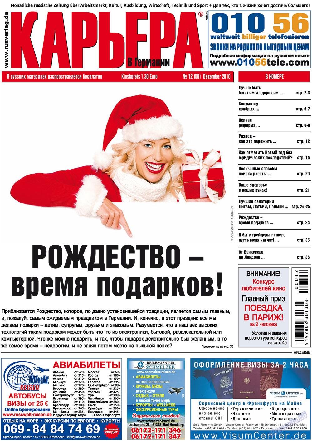 Карьера (газета). 2010 год, номер 12, стр. 1