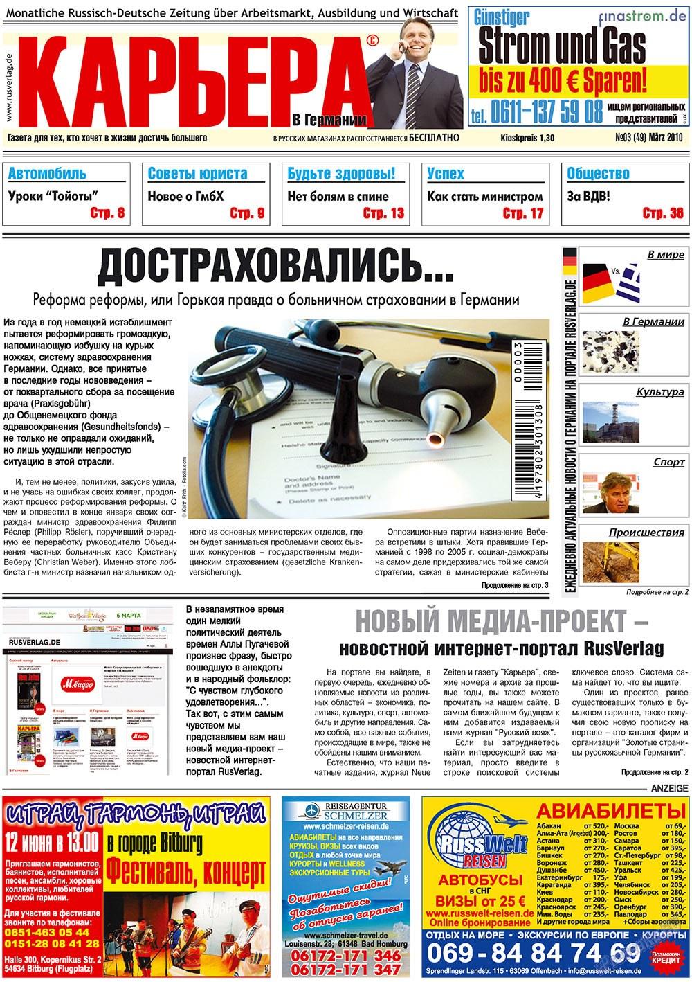 Карьера (газета). 2010 год, номер 3, стр. 1