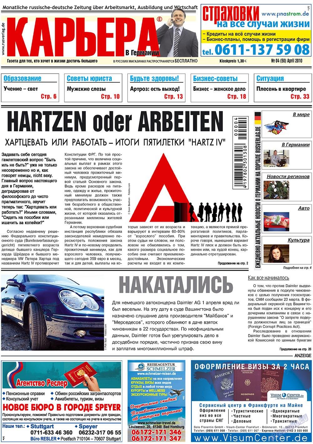 Карьера (газета). 2010 год, номер 4, стр. 1