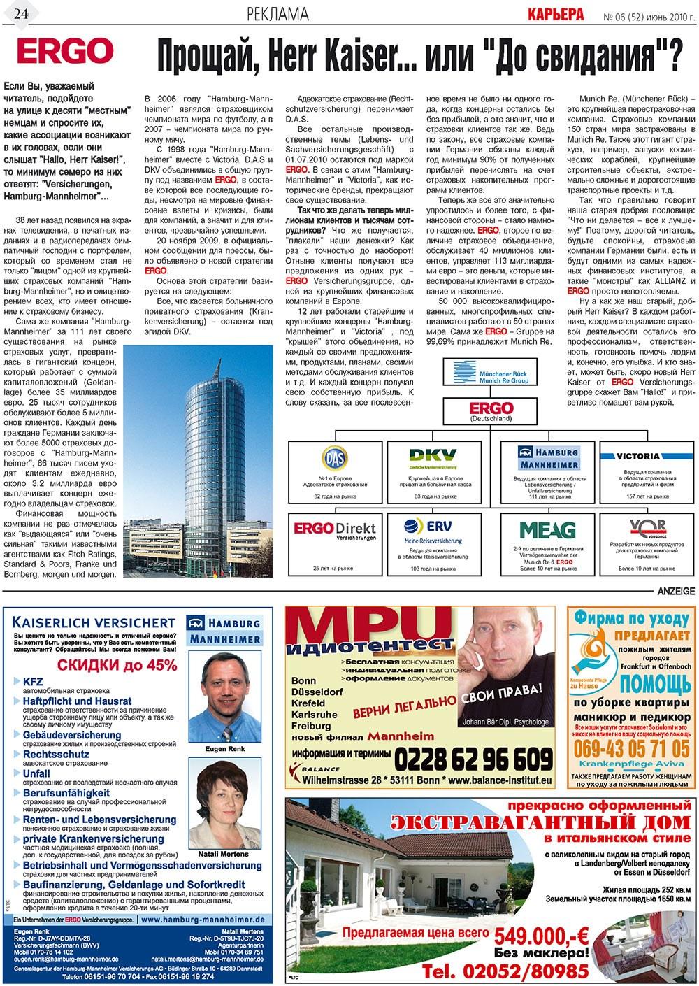 Карьера (газета). 2010 год, номер 6, стр. 24