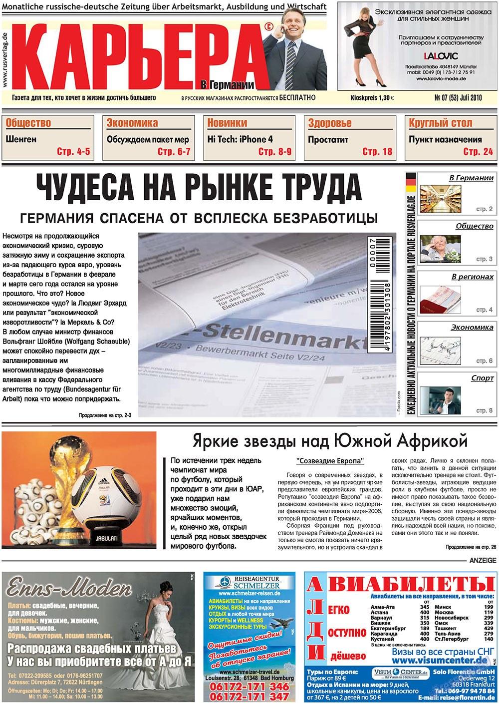 Карьера (газета). 2010 год, номер 7, стр. 1