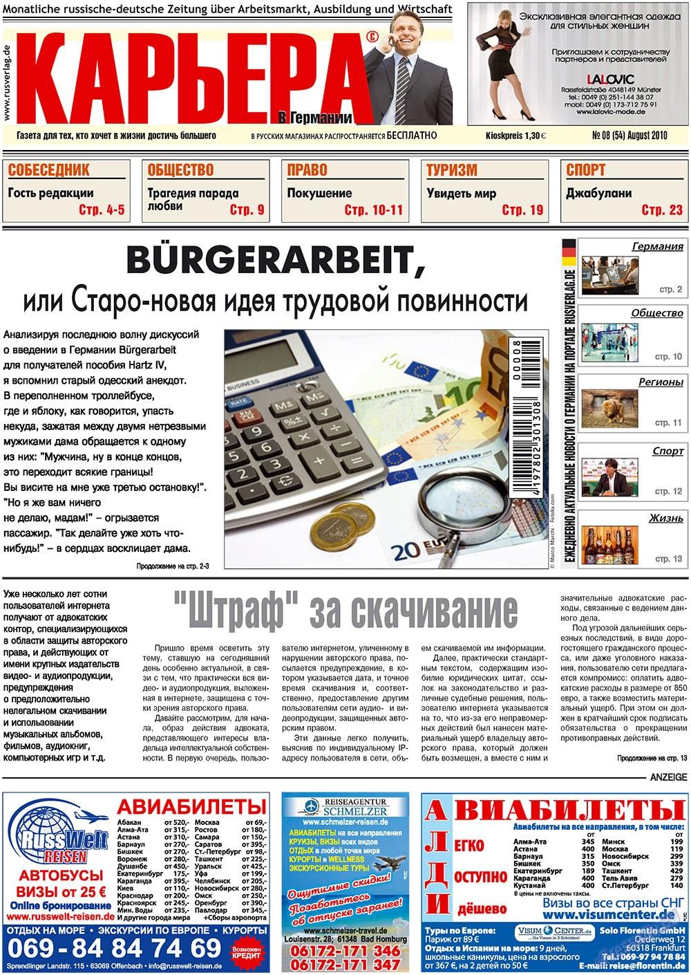 Карьера (газета). 2010 год, номер 8, стр. 1