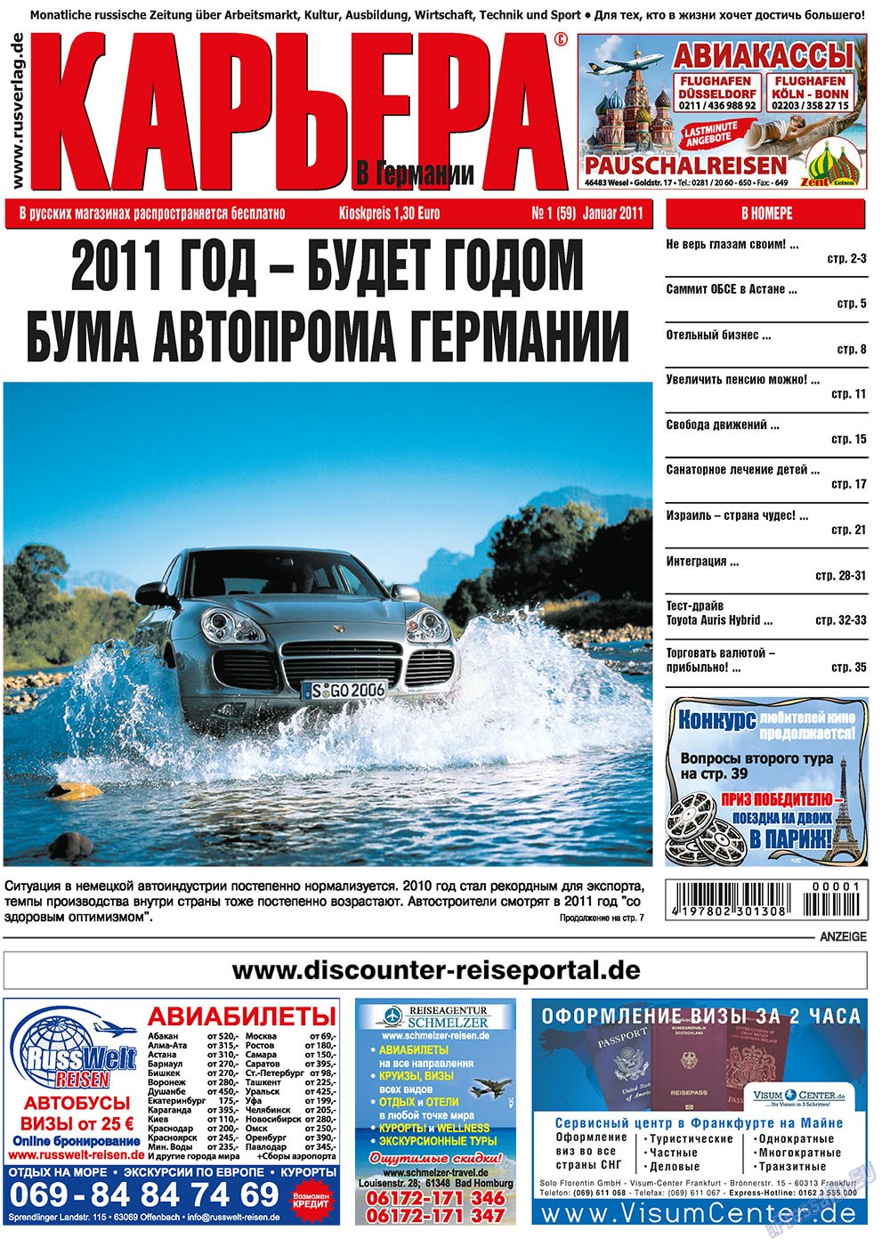 Карьера (газета). 2011 год, номер 1, стр. 1