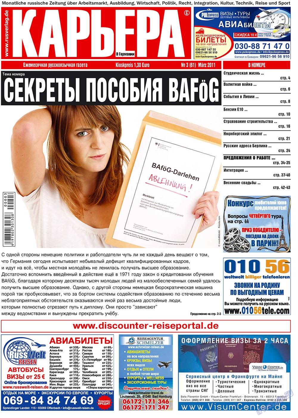 Карьера (газета). 2011 год, номер 3, стр. 1