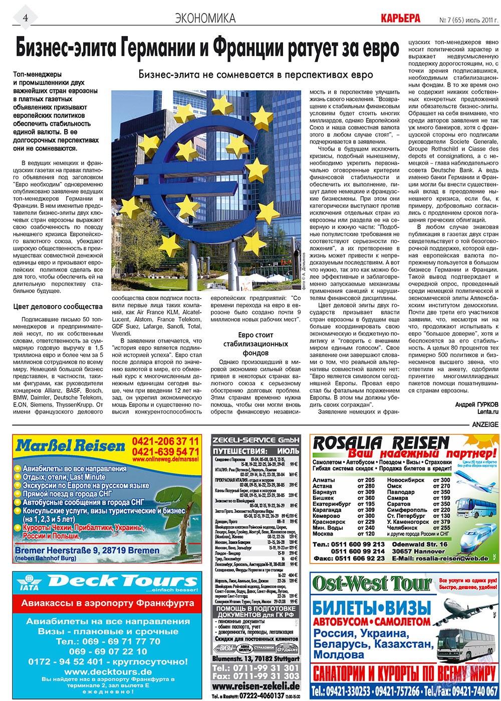 Карьера (газета). 2011 год, номер 7, стр. 4