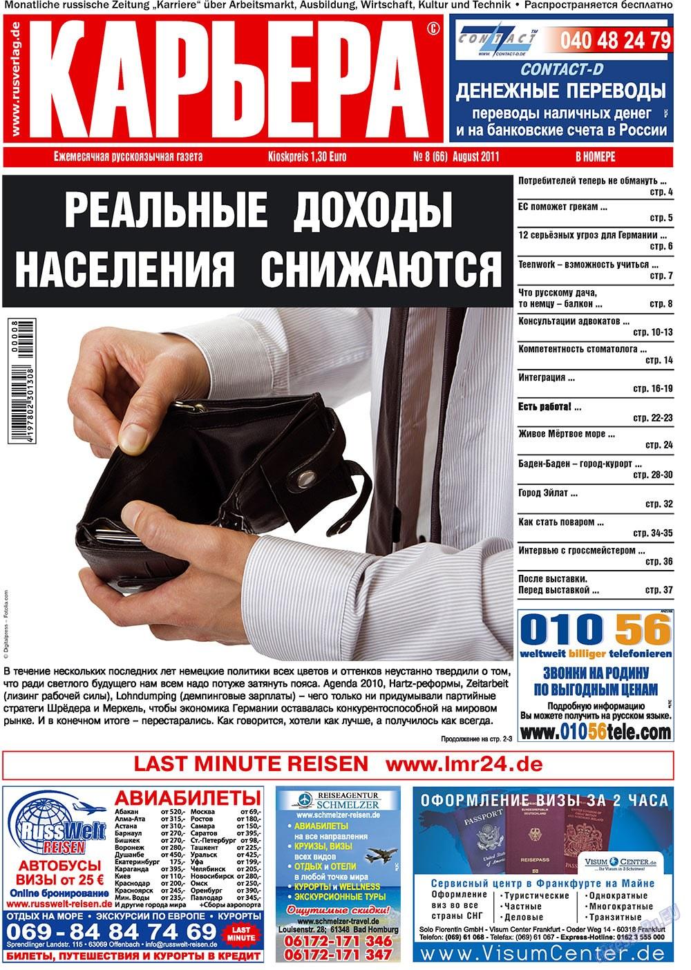 Карьера (газета). 2011 год, номер 8, стр. 1