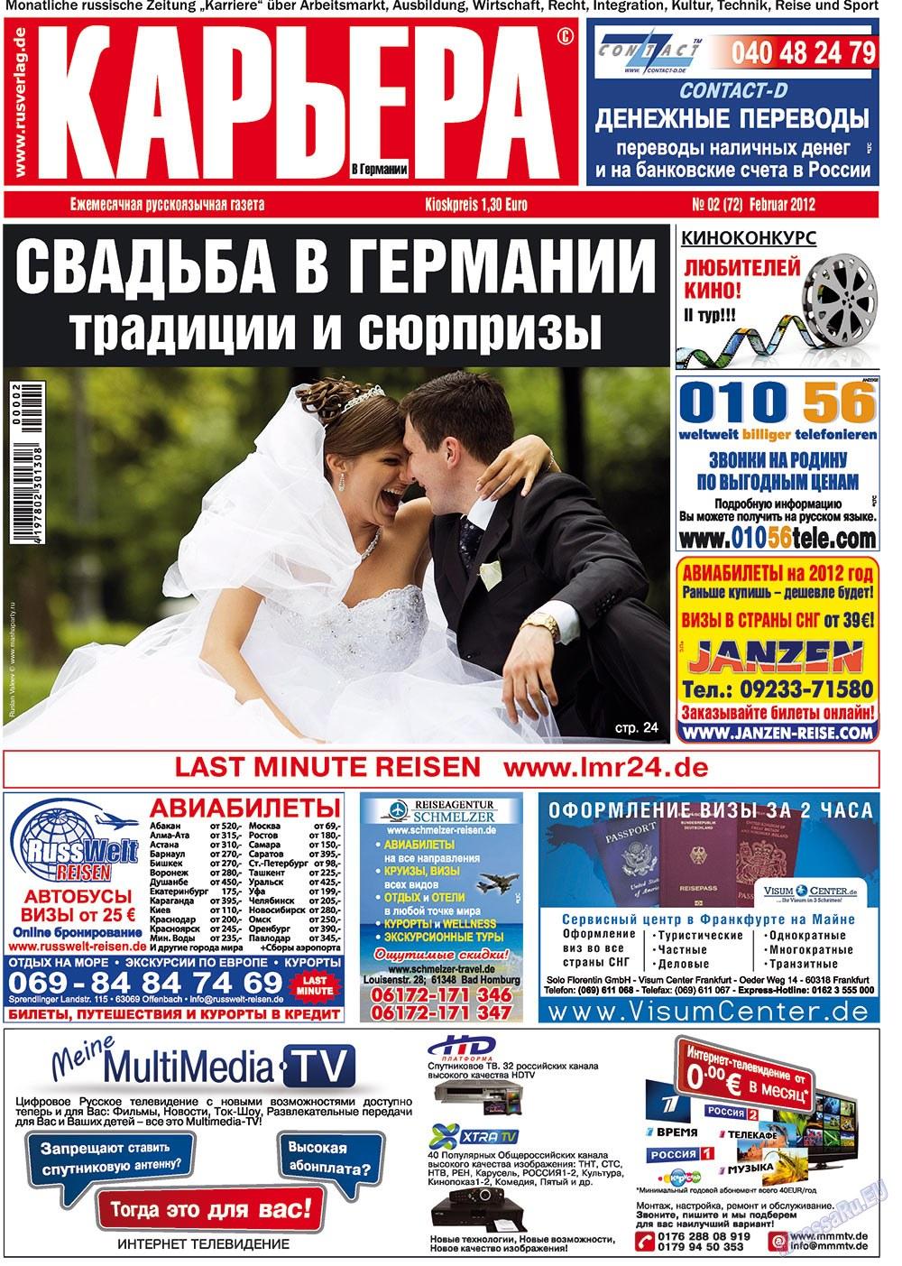 Карьера (газета). 2012 год, номер 2, стр. 1