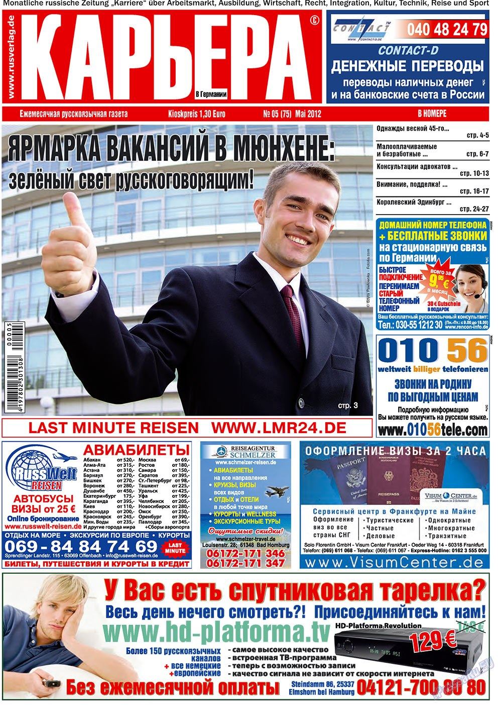 Карьера (газета). 2012 год, номер 5, стр. 1