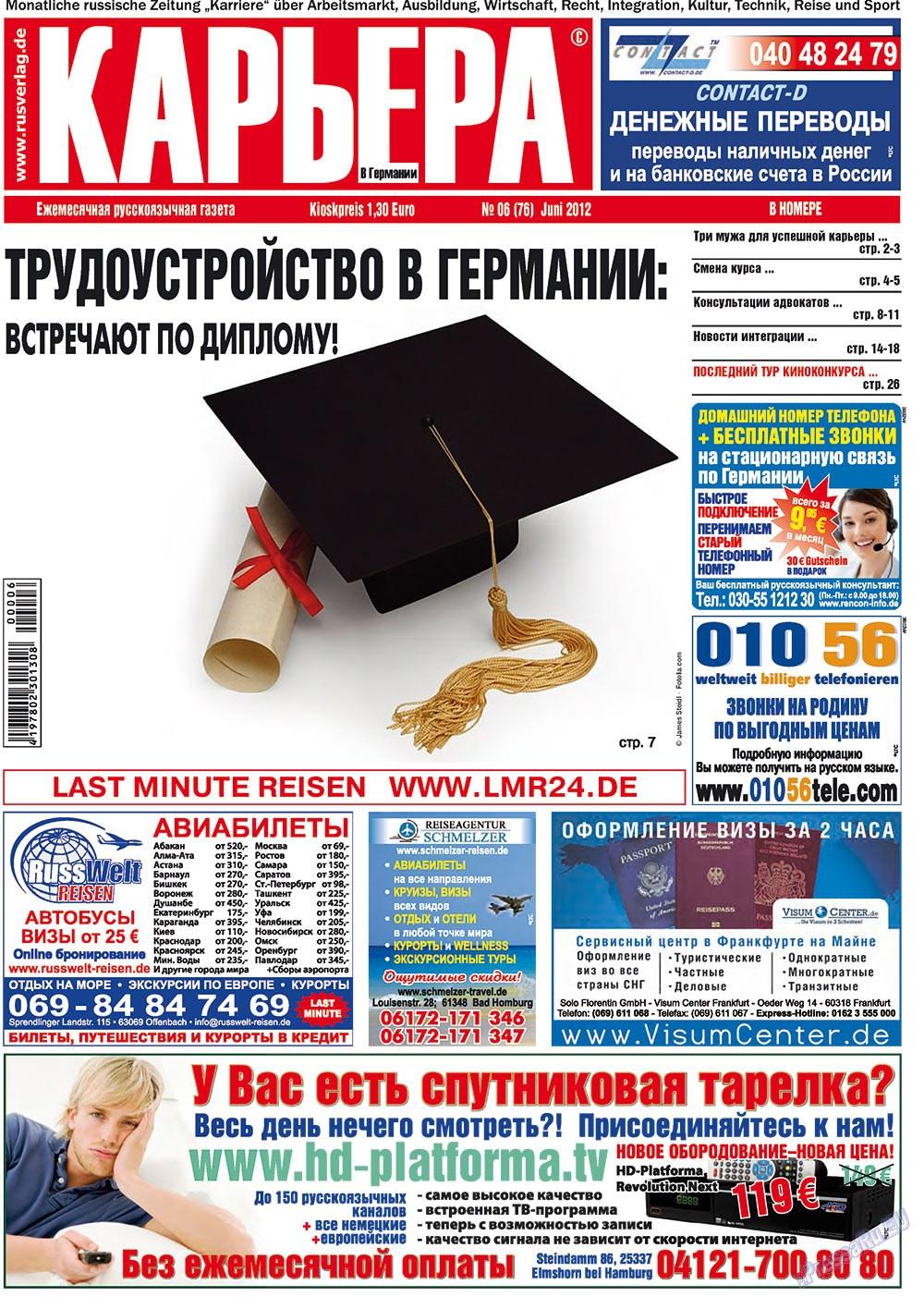 Карьера (газета). 2012 год, номер 6, стр. 1