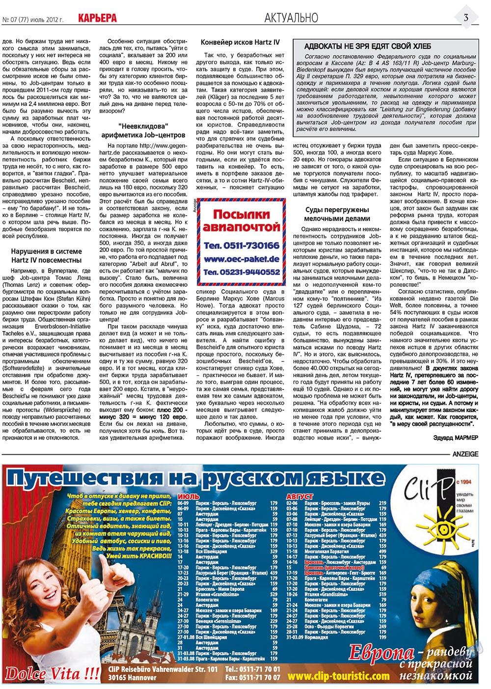 Карьера (газета). 2012 год, номер 7, стр. 3