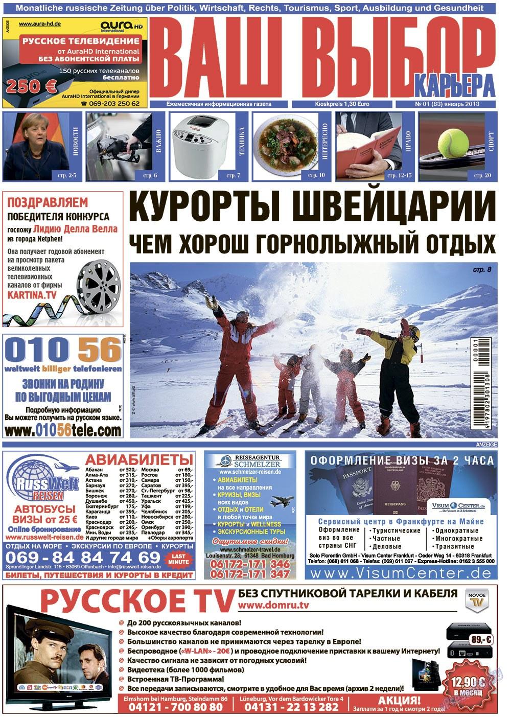 Карьера (газета). 2013 год, номер 1, стр. 1