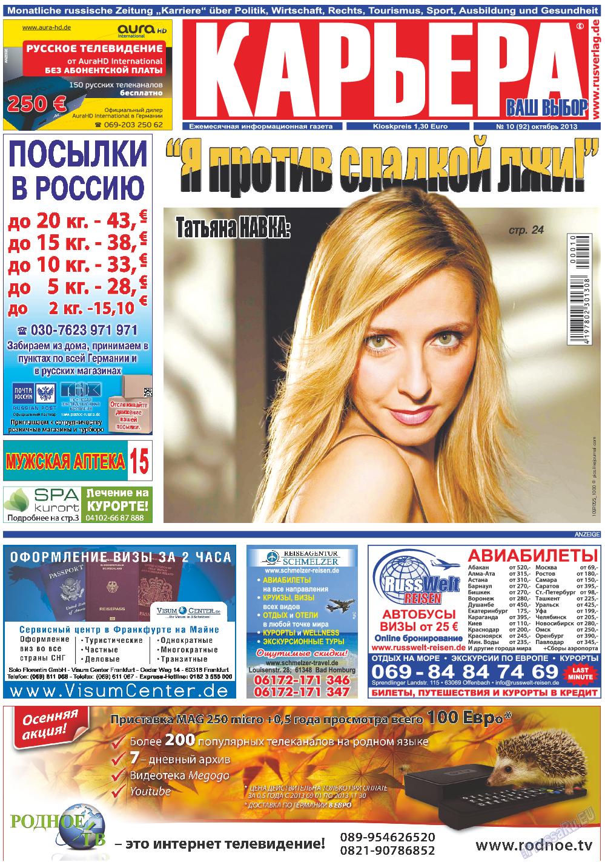 Карьера (газета). 2013 год, номер 10, стр. 1
