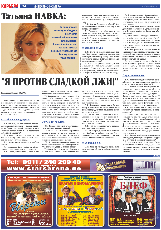 http://www.pressaru.eu/kariera/2013/10/8-28.png