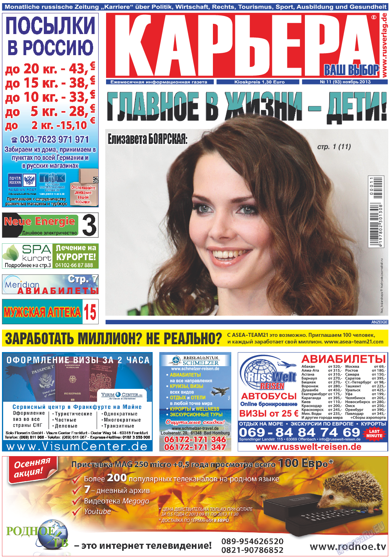 Карьера (газета). 2013 год, номер 11, стр. 1
