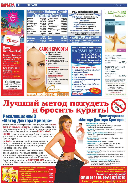 Курсы Похудения Воронеж.
