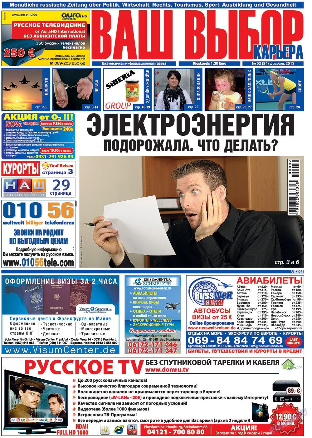 Карьера (газета). 2013 год, номер 2, стр. 1