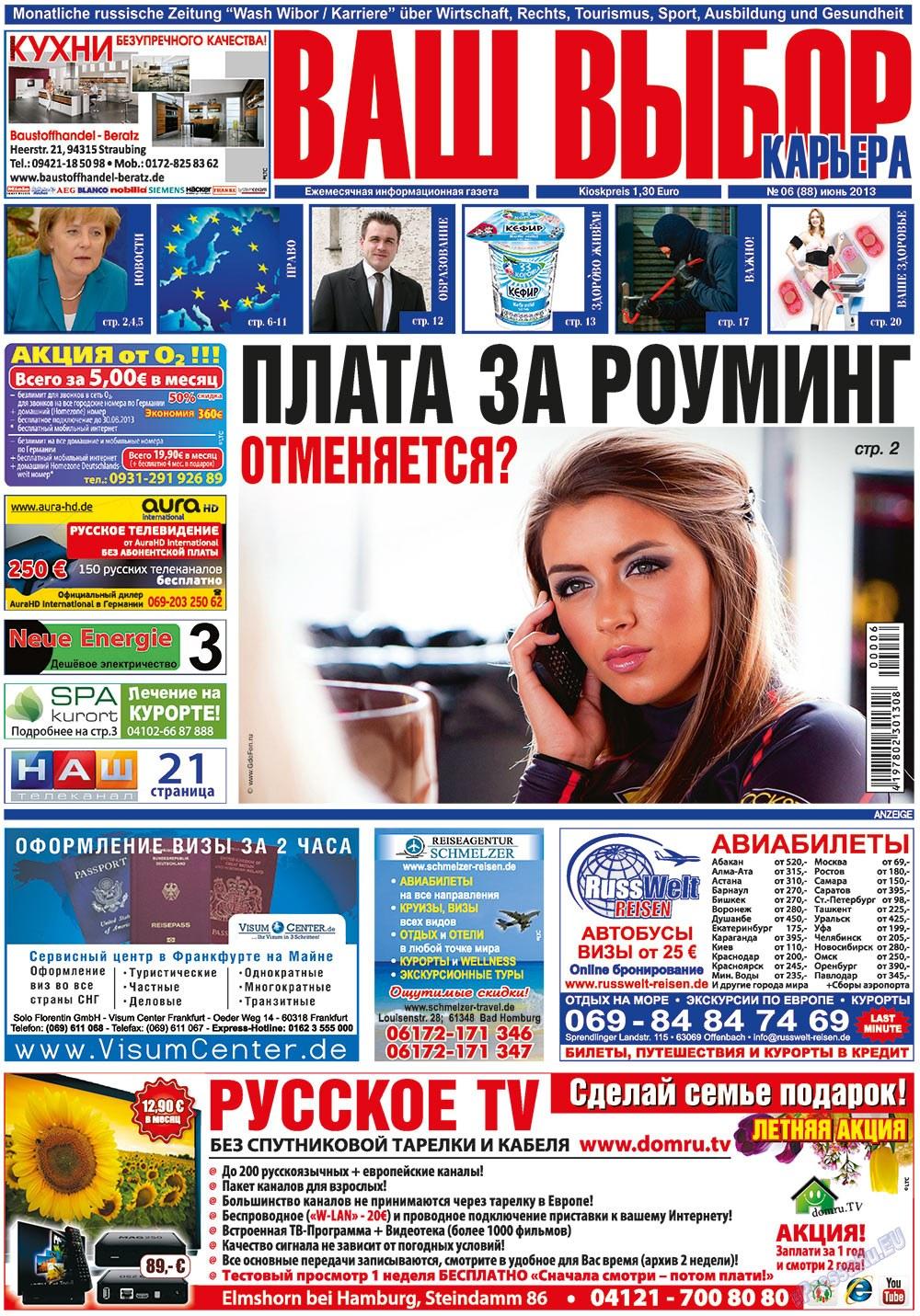 Карьера (газета). 2013 год, номер 6, стр. 1