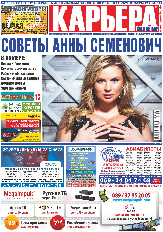 Карьера (газета). 2013 год, номер 8, стр. 1