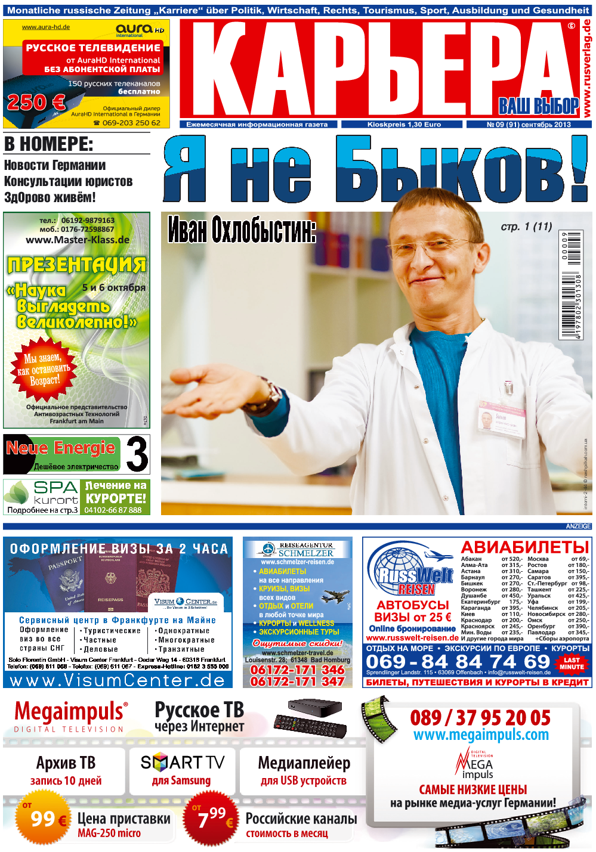 Карьера (газета). 2013 год, номер 9, стр. 1