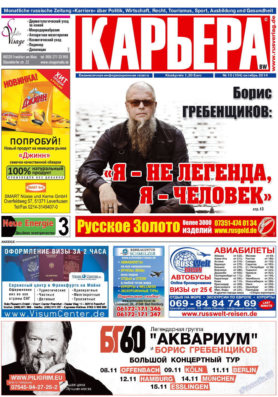 Карьера (газета). 2014 год, номер 10, стр. 1